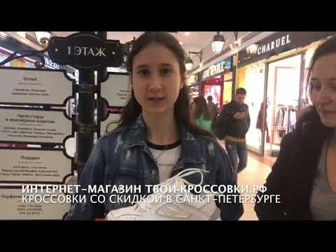Отзыв Екатерины о сайте Твои-кроссовки.рф
