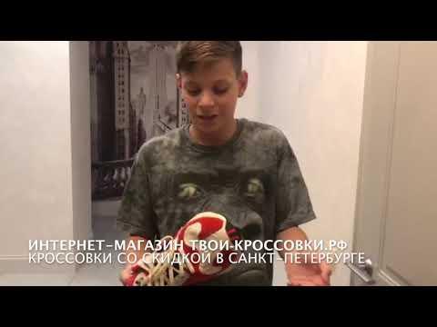 Отзыв Мирона об интернет-магазине Твои-кроссовки.рф